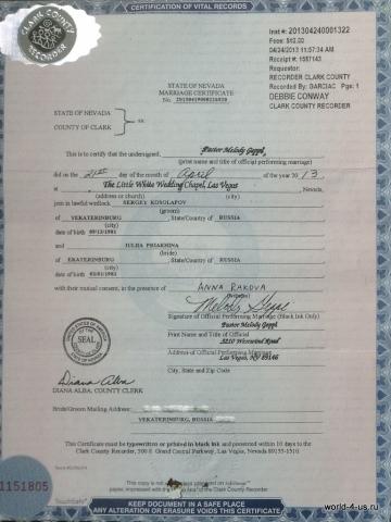 Свадебный сертификат Лас-Вегас