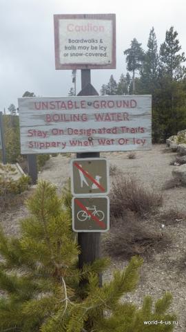 Предупреждение в Йеллоустоун